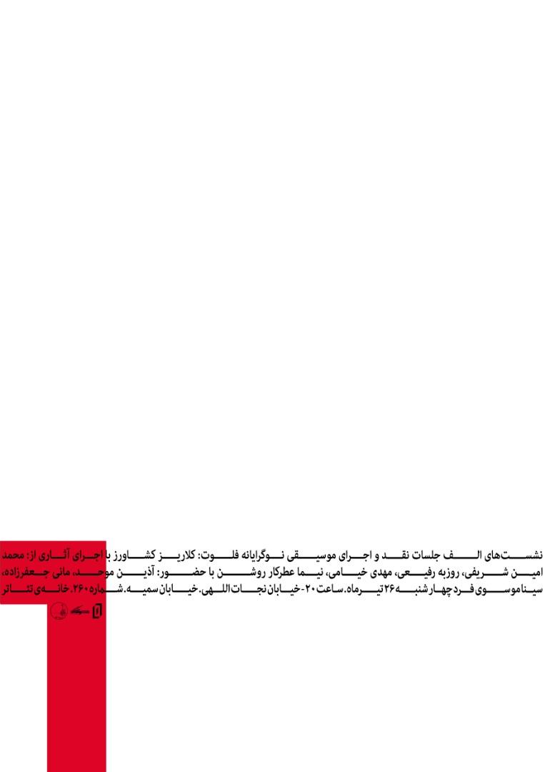اجرا، نقد و بررسی آثاری از آهنگسازان ایرانی برای فلوت سولو