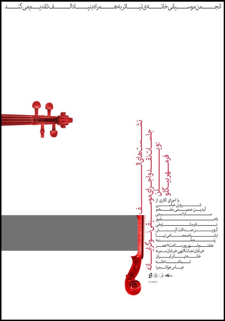 اجرا، نقد و بررسی آثاری از آهنگسازان ایرانی برای ویولن سولو