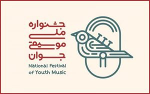 فراخوان-چهاردهمین-جشنواره-موسیقی-جوان-