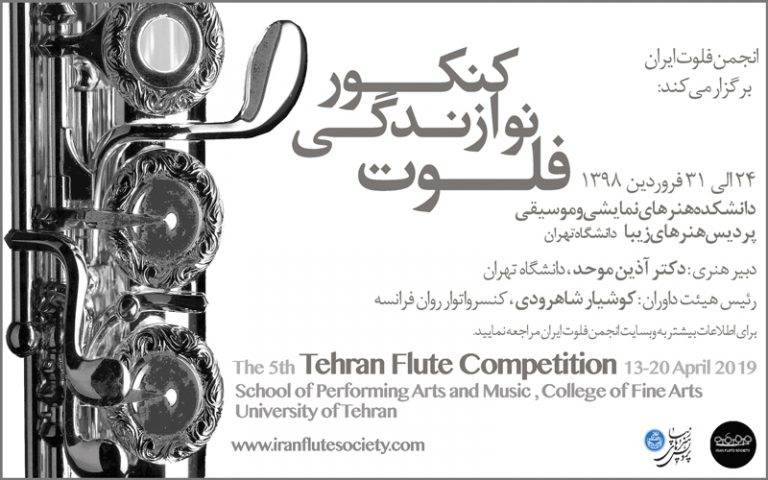 flute-competition-98