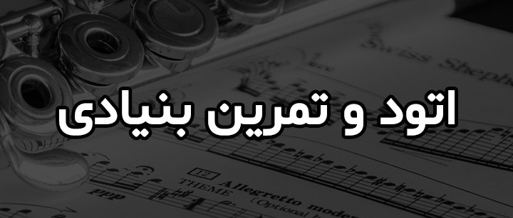 flute-note-etude