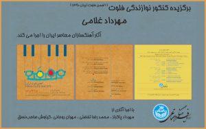 انتشار آلبوم انجمن فلوت ایران