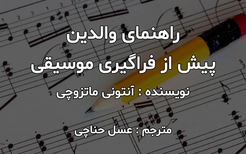 راهنمای والدین پیش از فراگیری موسیقی