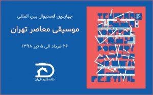 فستیوال موسیقی معاصر تهران.png