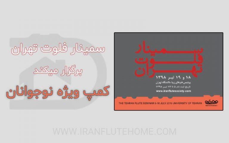 سمینار فلوت تهران