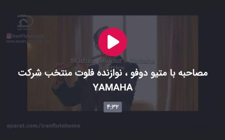 mathieu-dufour-interview-whith-yamaha