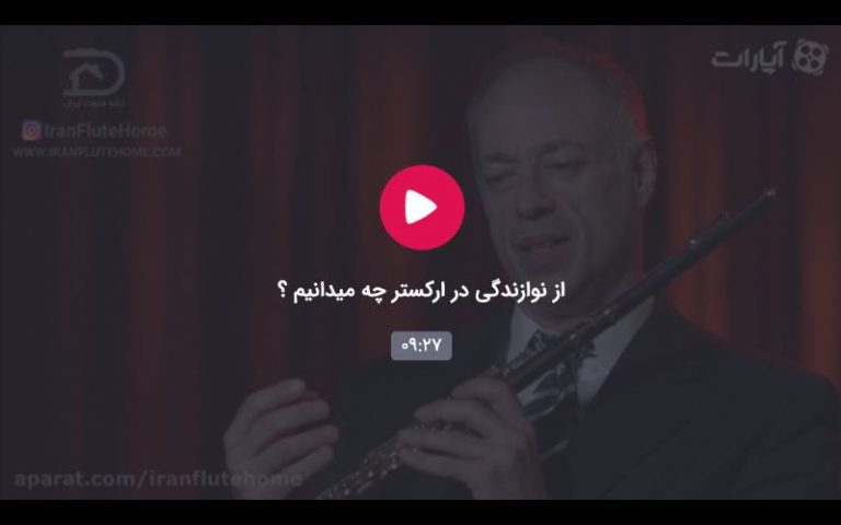 Learn about the Flute with Jeffrey Khaner