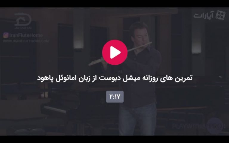 daily_flute_exercises_with_emmanuel_pahud