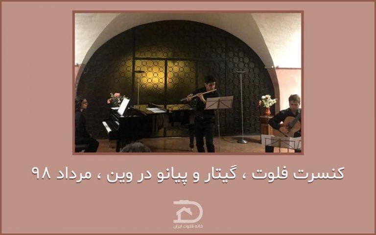 flute-guitar-piano-vienna