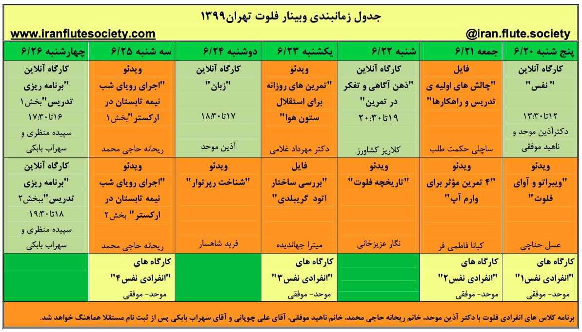 جدول زمانبدی وبینار انجمن فلوت ایران
